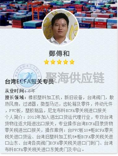 台湾ECFA报关专员.jpg