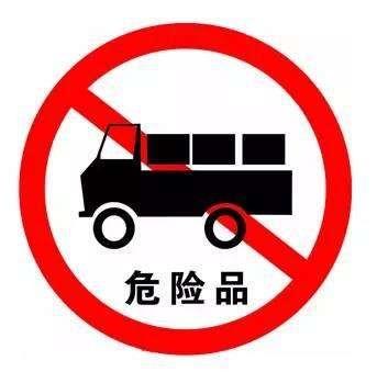 危险品运输.jpg